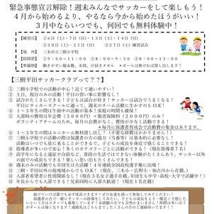 三樹平田SC  卒団生情報!!の画像