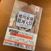 『もしも徳川家康が総理大臣になったら』の画像