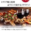 郷土料理とワインで旅するイタリアン! in 福岡の画像