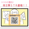 【帝王學STR劇場】なぐさめの画像