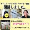 京都開催断念オンライン2級講座開催の画像