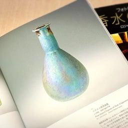 画像 アーカイブ投稿:認定講師の研修①〜香りの器展〜 の記事より 3つ目