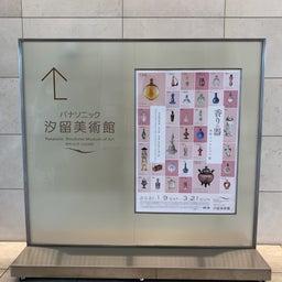 画像 アーカイブ投稿:認定講師の研修①〜香りの器展〜 の記事より 1つ目