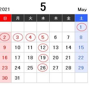 5月の営業カレンダーです。の画像