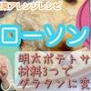 【YouTube】ローソンの明太ポテトサラダで簡単アレンジレシピ!!の画像