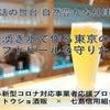 神津島のクラフトビールを応援するクラウドファンディング!の画像