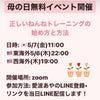 母の日無料イベント開催!の画像