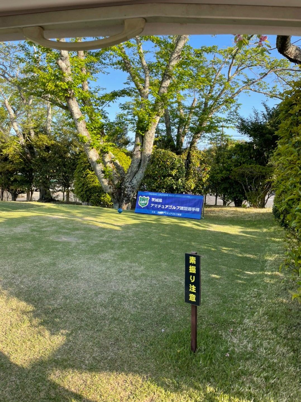 『茨城県アマチュアゴルフ連盟選手権』