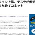 【毎日更新】仮想通貨オタクDr.TAKAHASHIの仮想通貨ブログ