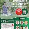 【統合医療コンベンショ2021】無料生配信のお知らせの画像