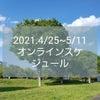 4/25~5/11GWオンラインヨガスケジュール決定の画像
