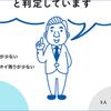 マグちゃんアンケートの画像