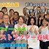 《割引追加!》インストラクター養成講座in三重県桑名市の画像