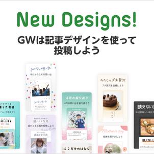 追記あり【GWは記事デザインを使ってブログを書こう:第一弾】〜新登場の記事デザインを紹介〜の画像