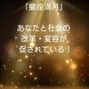 蠍座満月のメッセージ「社会と個人の変容を促して…の画像