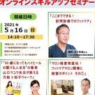 5/16(日)第25回オンラインフットケアセミナーを開催します!の記事より