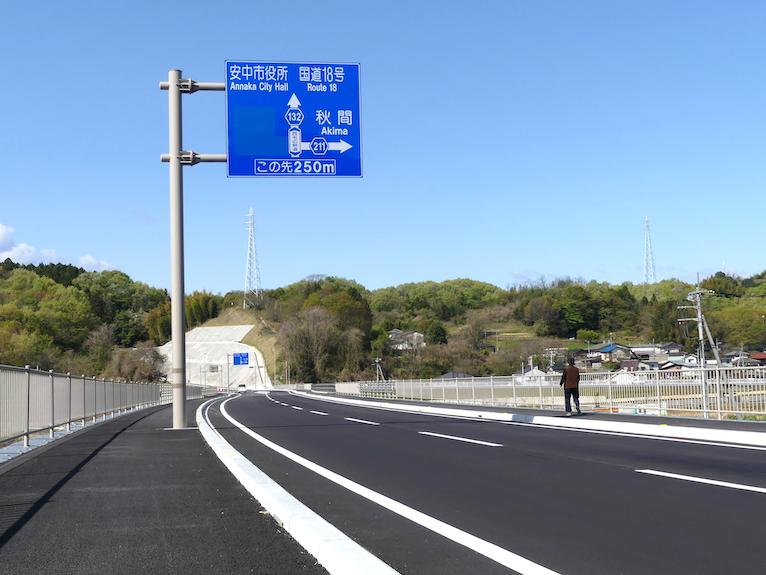 西毛広幹道②