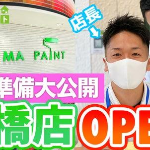 【船橋店】グランドオープンの様子をアップいたしました!の画像