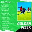 ★GWプログラム★の記事より