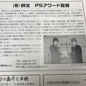 三条商工会議所SANJO会報に掲載されました。~スノーストップ鈴文~の画像