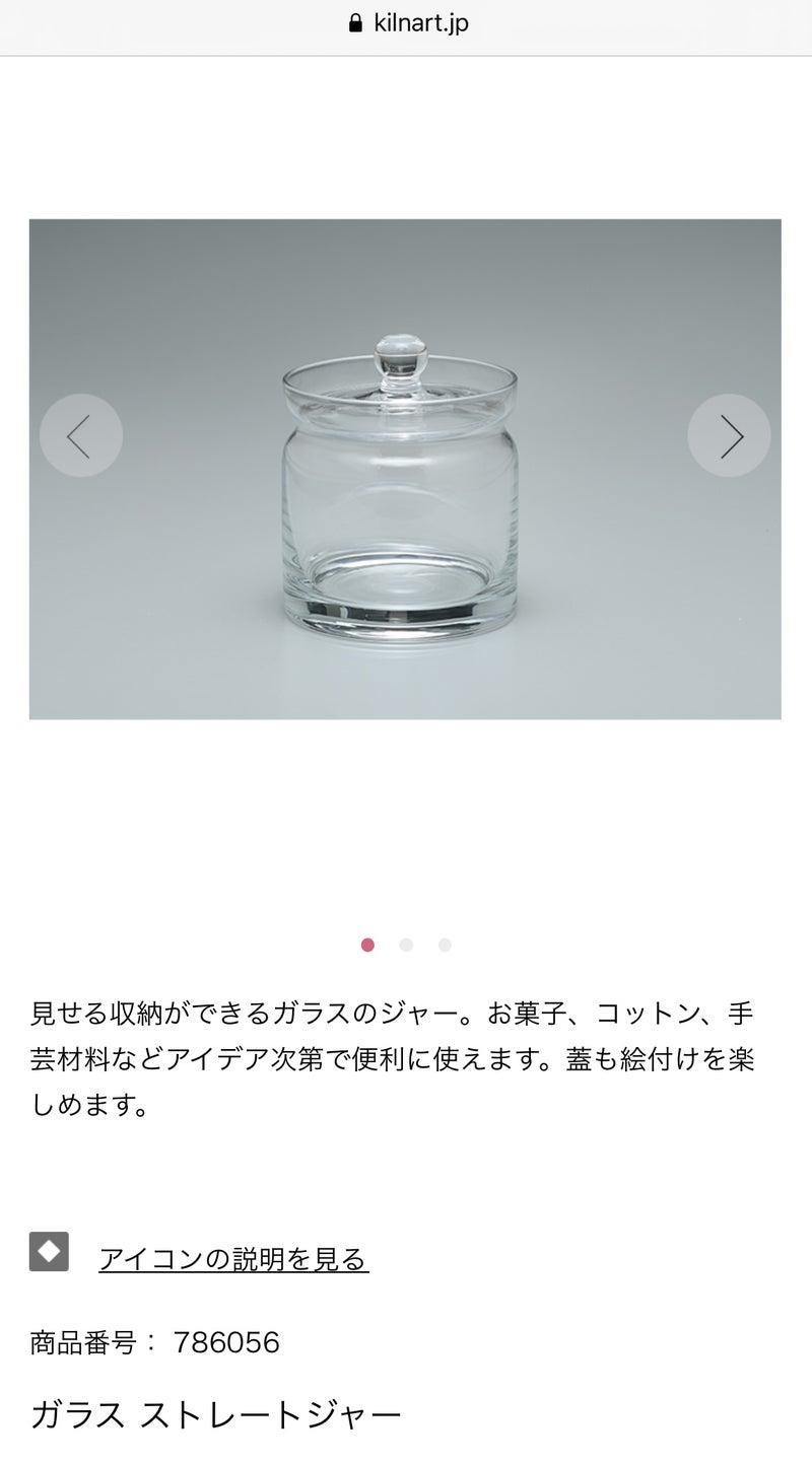 ポーセラーツ大阪 ガラスストレートジャー