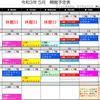 ☆令和3年5月スケジュール予定表☆の画像