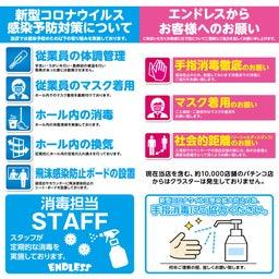 画像 店長ブログ94 ー 9/8 新台入替 ー の記事より 7つ目