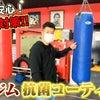 亀田ジムを抗菌コーティング!の画像