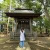 【占い】東国三社代理祈願☆武甕槌様が降臨した鹿島神宮跡宮の画像