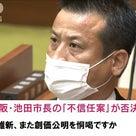 「日本維新の会」ってなんなん? 5 ~ただのチンピラ殺人未遂政党~の記事より