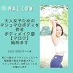 ★新企画★ 大人女子のためのマシュマロボディを作るボディメイク部【マロウ】スタート!