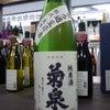 菊泉 純米無ろ過生原酒の画像