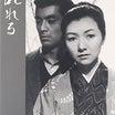 高峰秀子の映画 「乱れる」 加山雄三との初共演! 亡夫の弟との恋愛を描くメロドラマ!