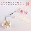 【商品番号:50130】淡水パール 白色梅花の作り方 つまみ細工の画像