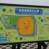 新、気仙沼松崎浜、凧揚げ広場、完成の画像