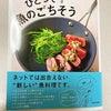 ダンノマリコさんの新刊本「フライパンひとつで魚のごちそう」の画像