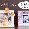 「オリジナルフォトボックス&フォトフレーム作りワークショップ」さばぷら(5月1日)コト紹介の画像