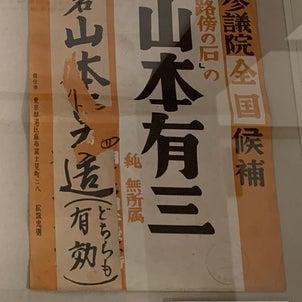 参議院議員になった作家・山本有三の功績の画像