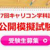 【多田塾】17回キャリコン学科 公開模擬試験の申込みスタート!の画像