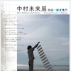 中村未来 個展の画像
