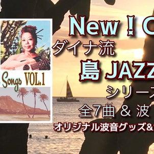 New‼️CD【ダイナ流-島JAZZ】出来上がりました〜の画像