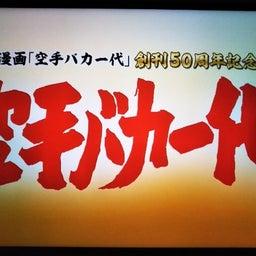画像 本日、日清カップヌードル発売50周年\(^o^)/ の記事より 7つ目