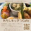 5月のCafeオープン日のお知らせの画像
