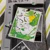 【読書記録】159冊目「有川浩 旅猫リポート」の画像