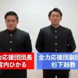 宮内ヒカル全力応援団‼️の画像