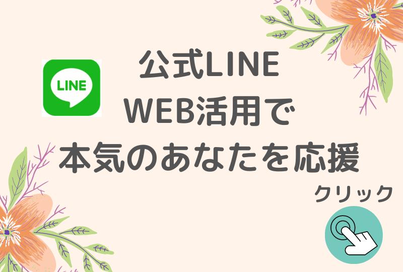 公式LINEの画像