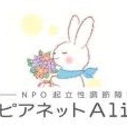 画像 ☆*:.。. 5月23日「総会」「カフェAliceの会」のお知らせ.。.:*☆ の記事より 1つ目