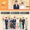【テレビ出演のお知らせ】4/30 Nスタ(TBS) コンビニ冷凍食品の魅力!の画像
