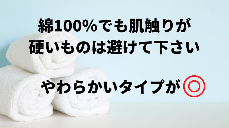 綿100%でやわらかい素材を選ぶ