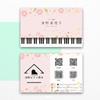 第一印象を大切に 【清野ピアノ教室様 名刺制作】の画像